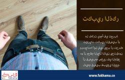 تكبير الذكر | www.fakhama.co