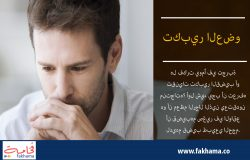 تكبير العضو | www.fakhama.co
