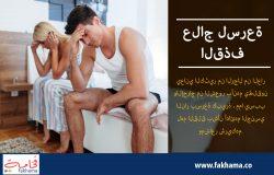 علاج لسرعة القذف | www.fakhama.co