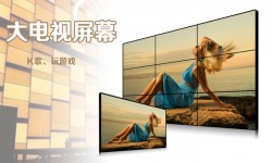 LED Split Screen TV